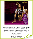набор Soleo Bronze Satisfaction